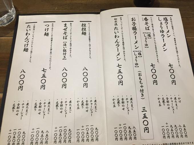 id_anata_2017021301