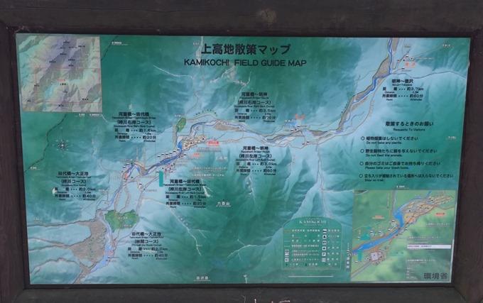 上 高地 散策 ルート