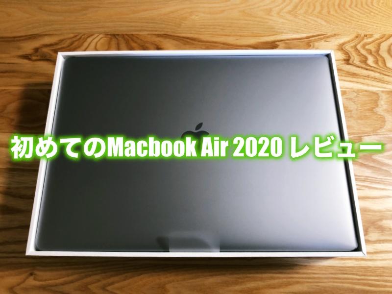 Macbook Airアイキャッチ
