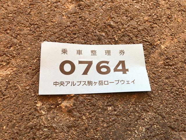 駒ヶ岳ロープウェイ乗車整理券