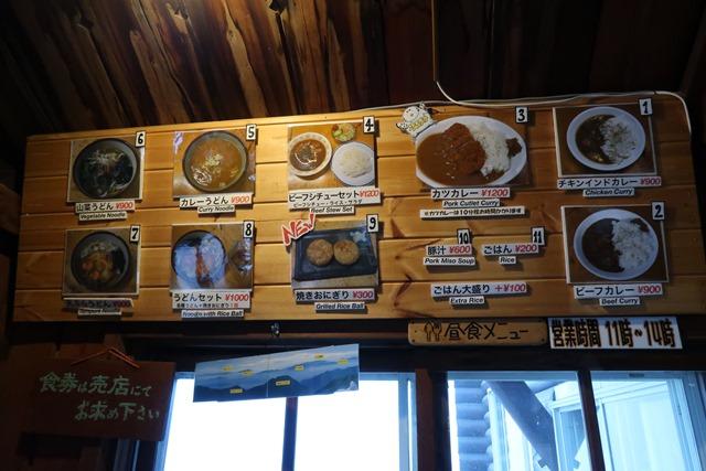 燕山荘食事メニュー