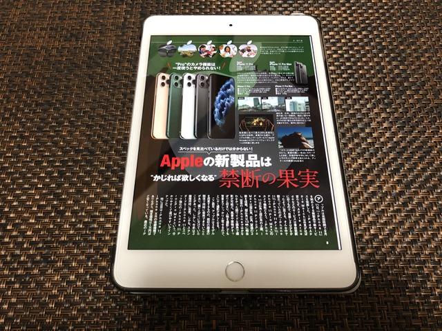 楽天マガジンをiPadで読む