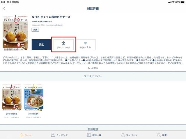 楽天マガジン雑誌ダウンロード