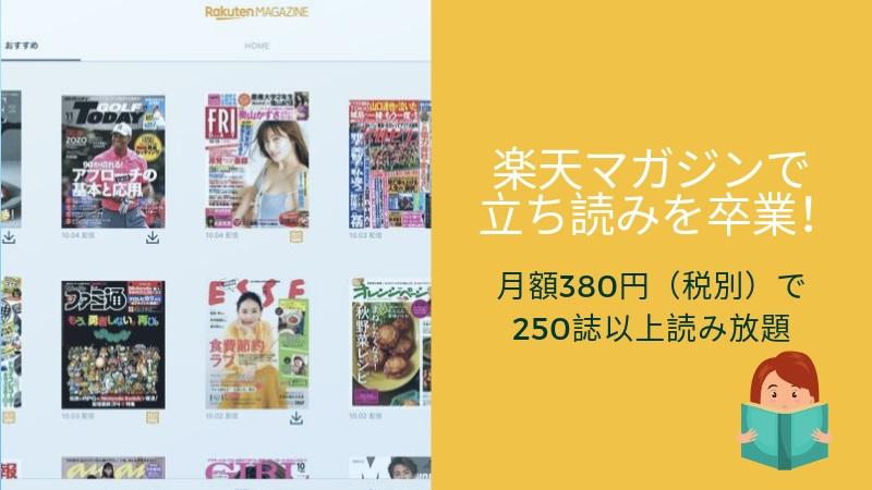 楽天マガジン雑誌読み放題