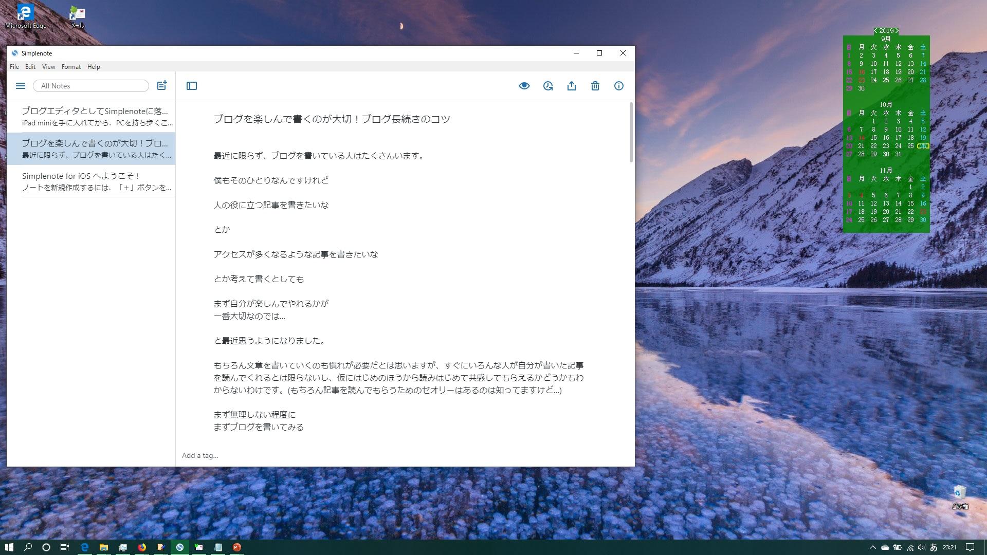 simplenote PC操作
