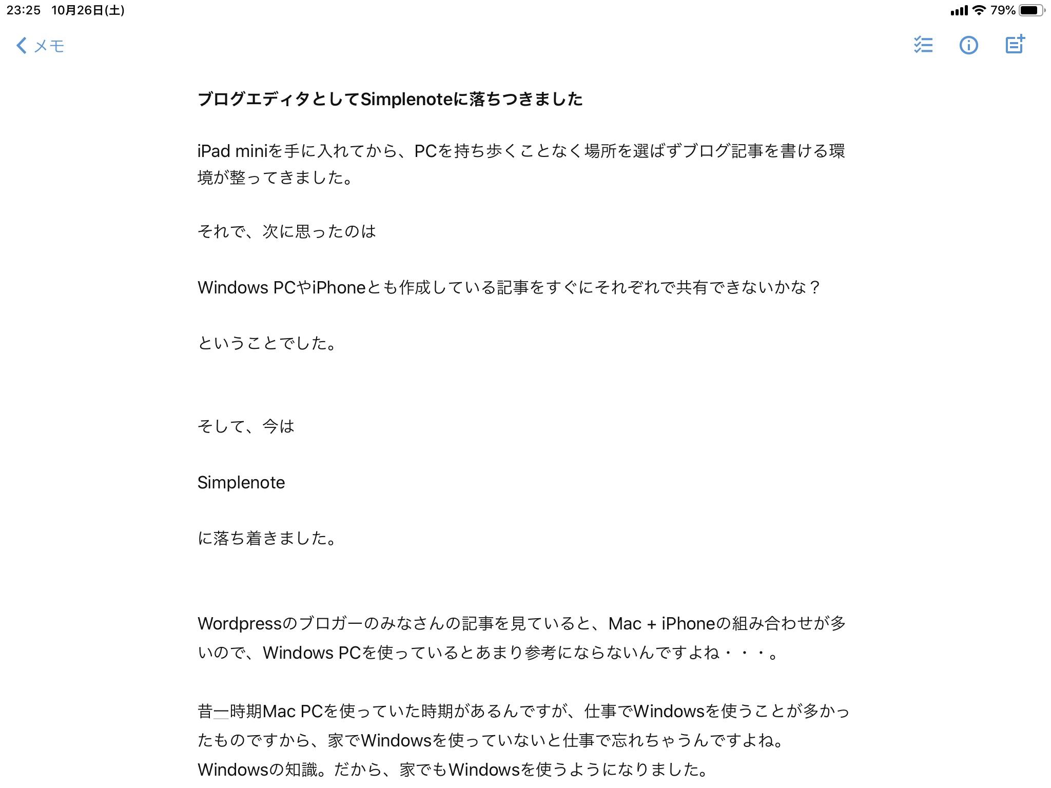simplenote iPad操作